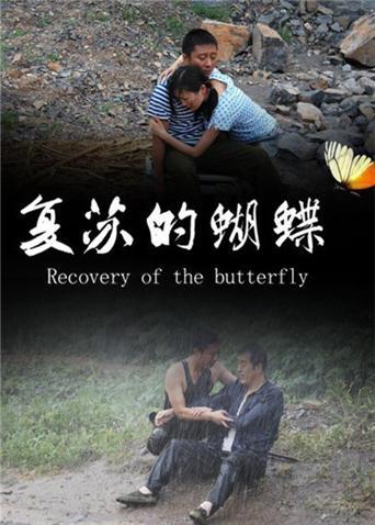 复苏的蝴蝶