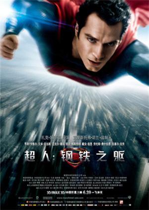 懵懂超人寻亲爹之旅