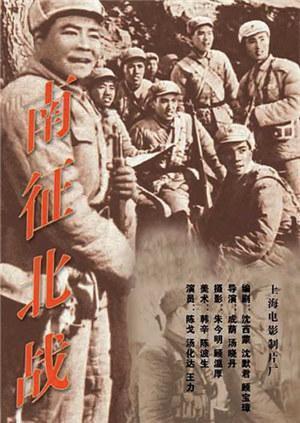 南征北战(1952)