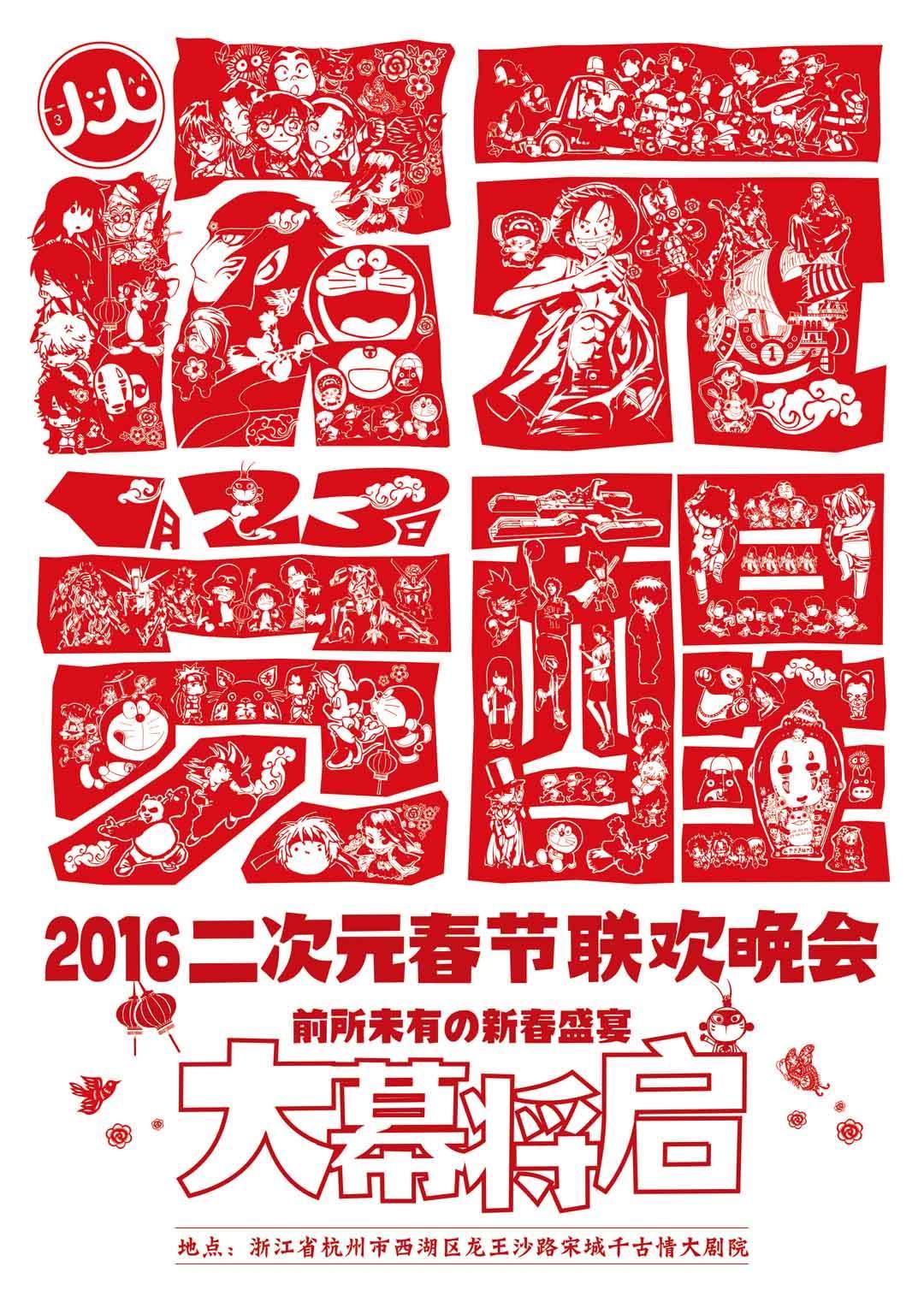 2016年二次元春晚