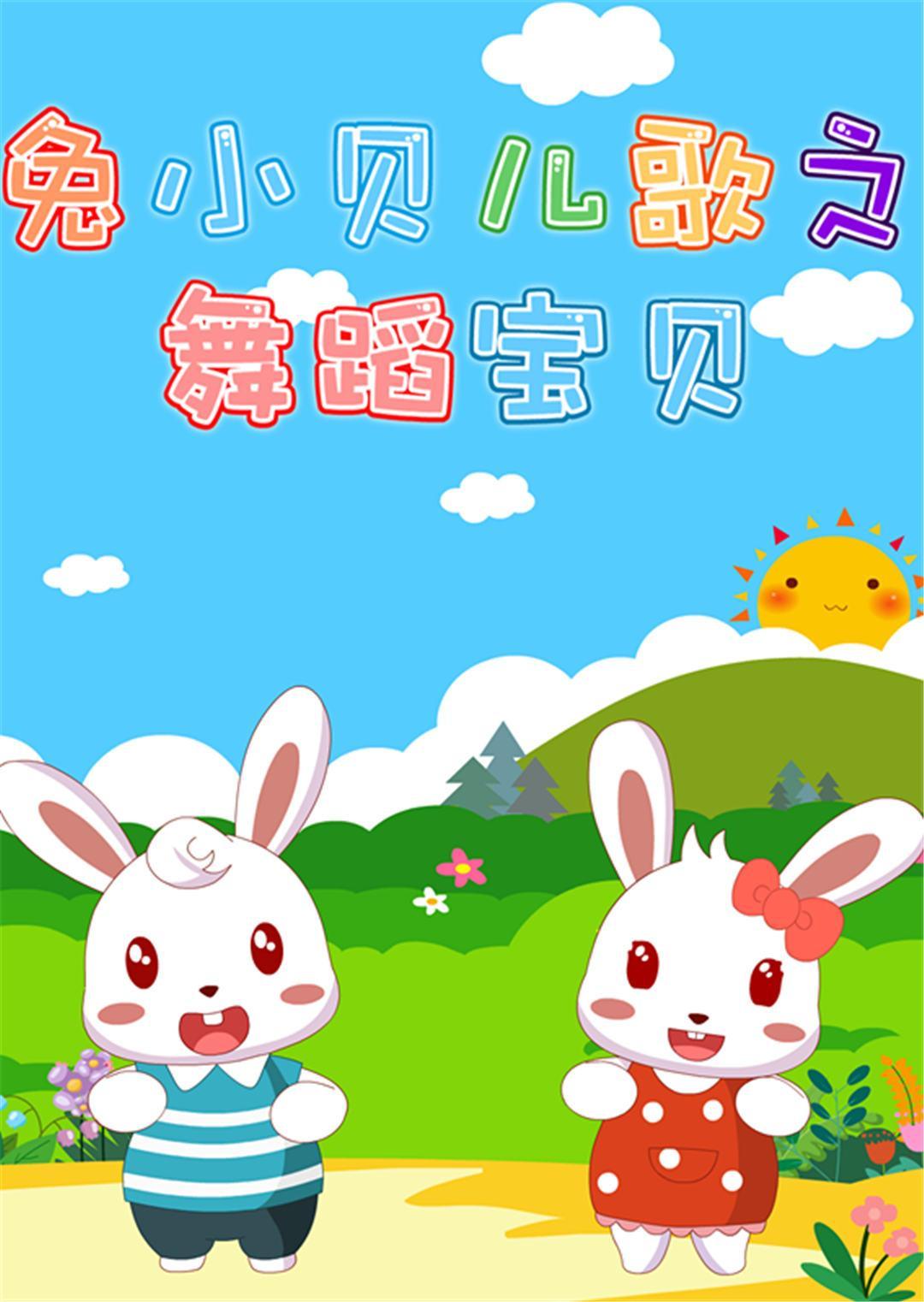 兔小贝儿歌之舞蹈儿歌