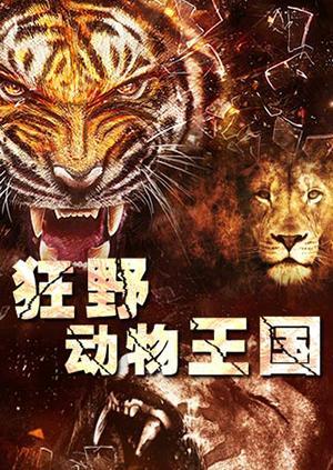 狂野动物王国