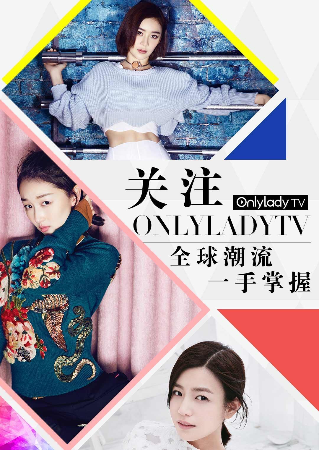 Onlylady女人志 2017