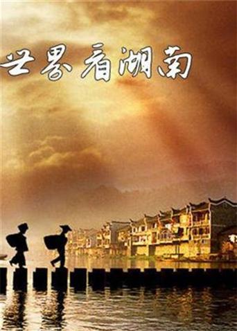 世界看湖南 2013