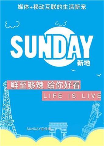 Sunday资讯 2017