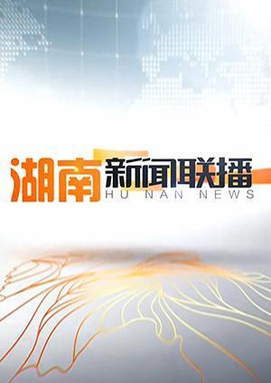 湖南新闻联播2015