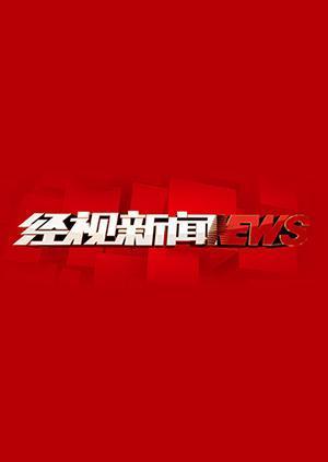 经视新闻 2013