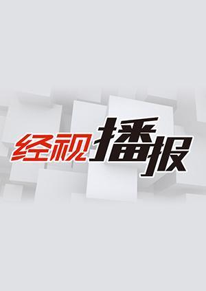 经视播报2015