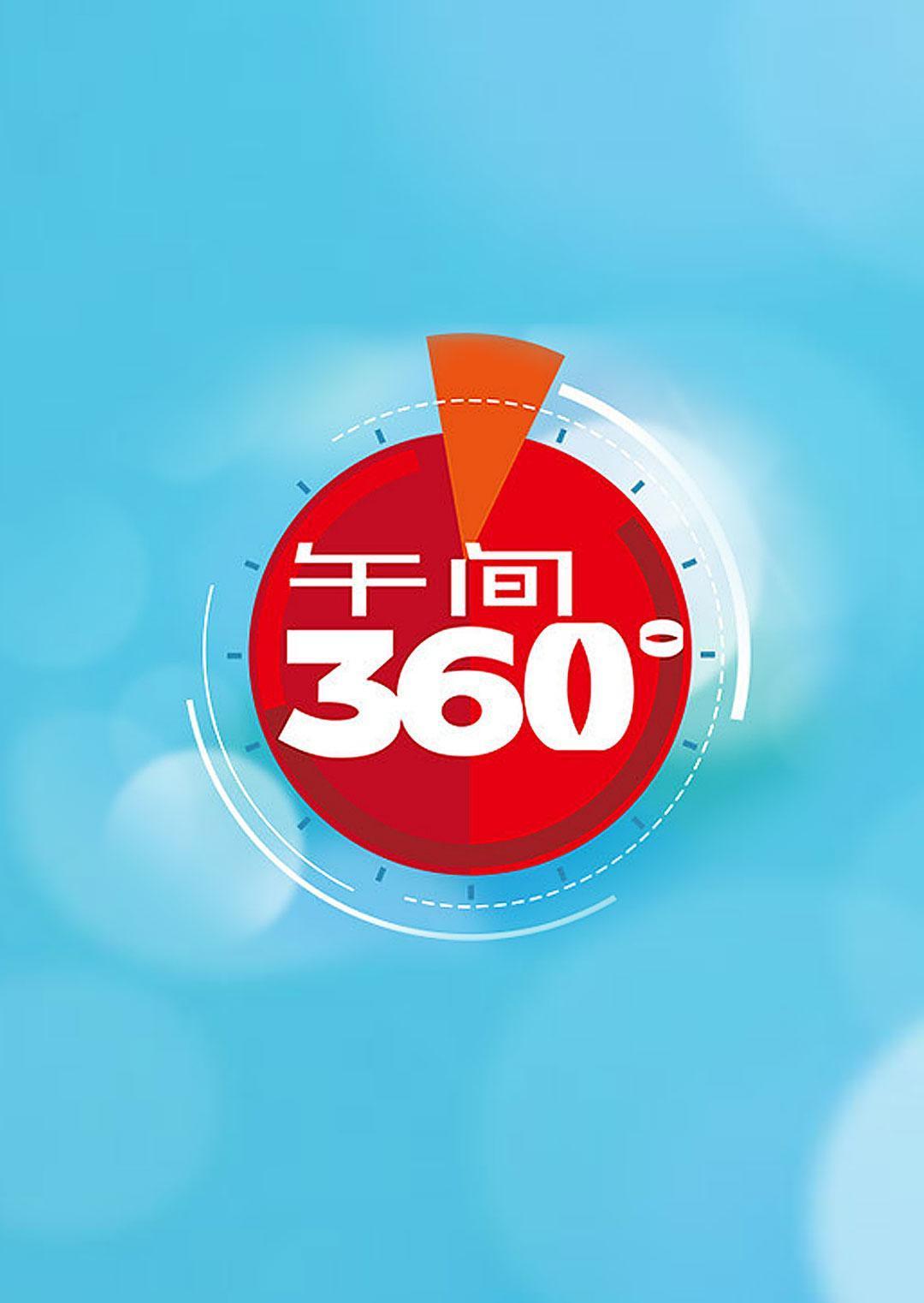 午间360°2015