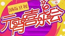 2015湖南卫视 元宵喜乐会
