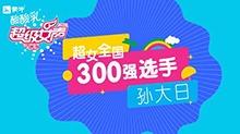 超级女声全国300强选手:孙大日