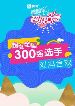 超级女声全国300强选手:刘冯合欢