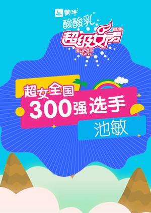 超级女声全国300强选手:池敏
