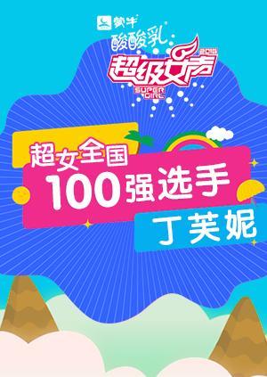 超级女声全国100强选手:丁芙妮