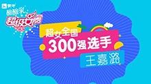 超级女声全国300强选手:王嘉潞