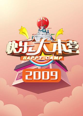 快乐大本营2009
