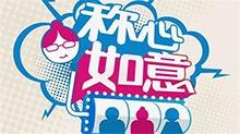 称心如意 2012