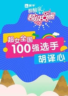http://4img.hitv.com/preview/internettv/sp_images/ott/2016/zongyi/293812/20160603162224450-new.jpg_220x308.jpg