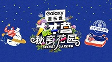 大本营的秘密花园