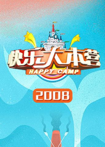快乐大本营2008