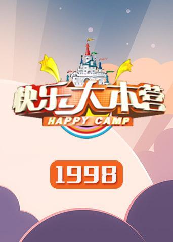 快乐大本营1998