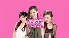 超级女声郑州唱区