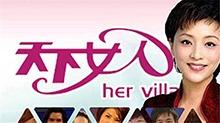 天下女人2010