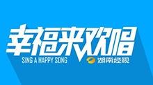 幸福来欢唱