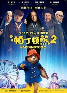 帕丁�D熊2