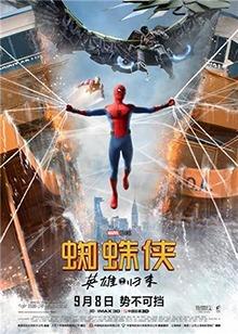 蜘蛛侠:英雄归来 国语版