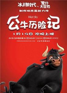 《公牛历险记》开年狂欢预告 2018首部好莱坞动画欢乐迎新年