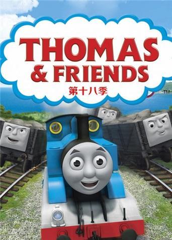 托马斯和他的朋友们 第十八季