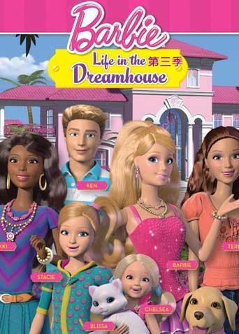 芭比之梦想豪宅 第三季