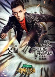 《明星大侦探3》9.22绝密剧透!<B>吴磊</B>张若昀被困密室探案?