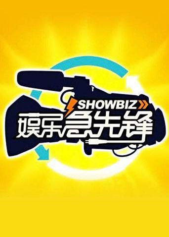 娱乐资讯_娱乐急先锋 2013