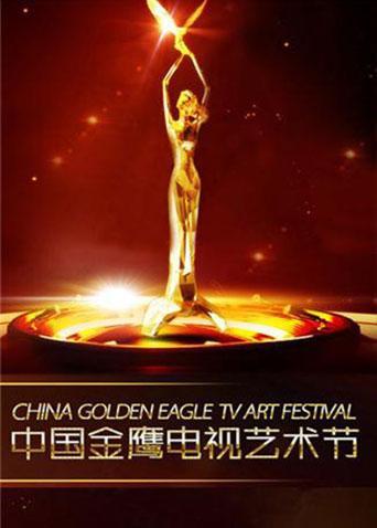 7月18日晚8点第30届中国电视金鹰奖网络投票正式开启
