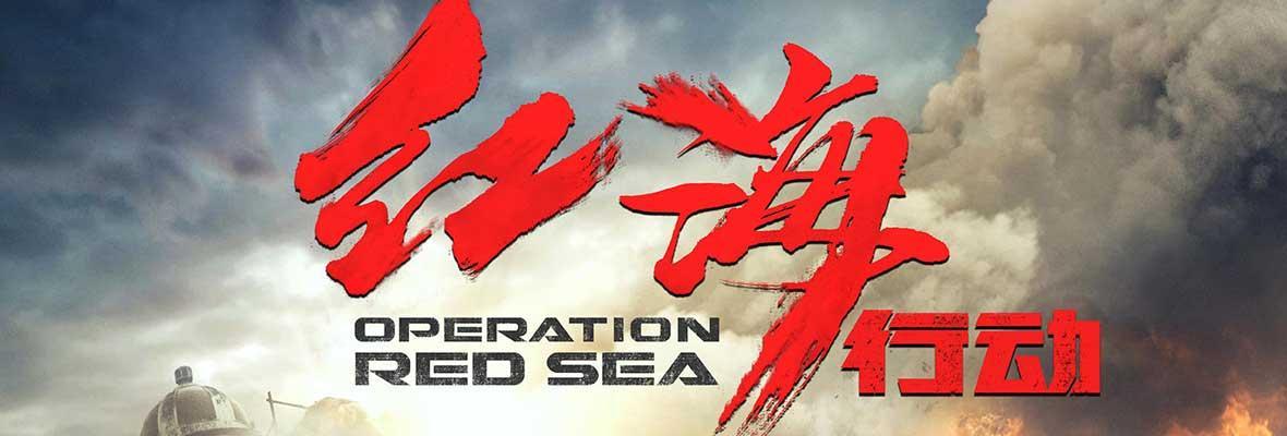 红海行动-电影-最新高清视频在线观看-芒果tv