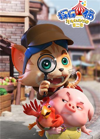 探探猫之奇幻马戏团 第二季