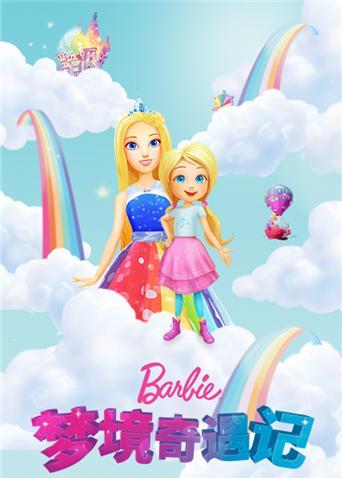 芭比之梦境奇遇记 英文版