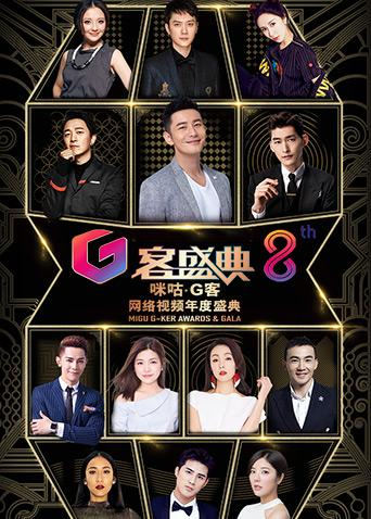第八届咪咕G客网络视频年度盛典