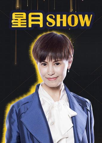 星月Show2018
