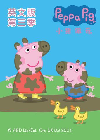 小豬佩奇 第三季 英文版