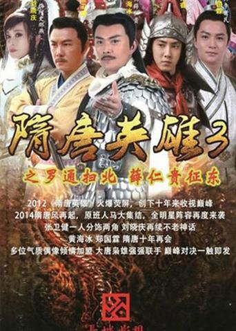 隋唐英雄3 TV版