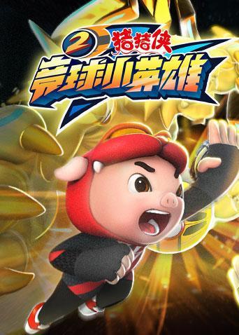 猪猪侠之竞球小英雄 第二季