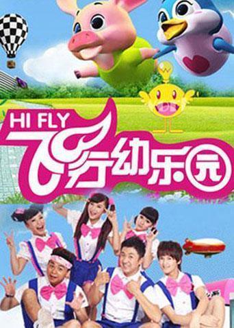 飞行幼乐园2020