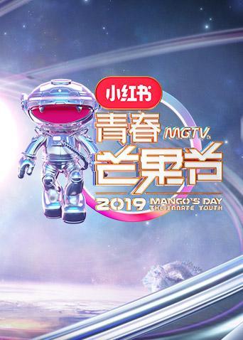 青春芒果节2019