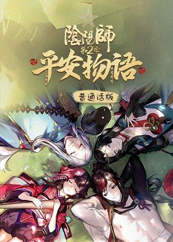 阴阳师·平安物语第二季普通话版