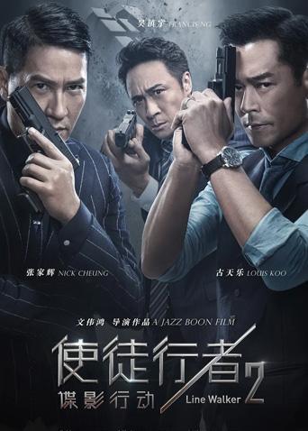 使徒行者2:谍影行动 粤语版