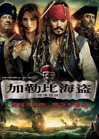 加勒比海盗4普通话版