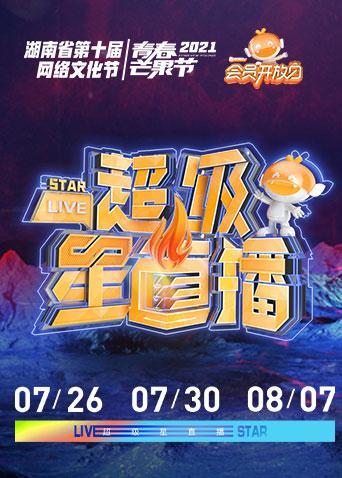 2021青春芒果节超级星直播